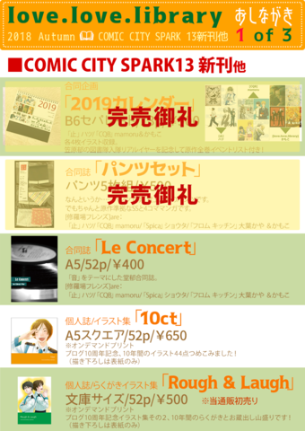 2018spark通販01b.png