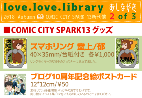 2018spark通販02.png